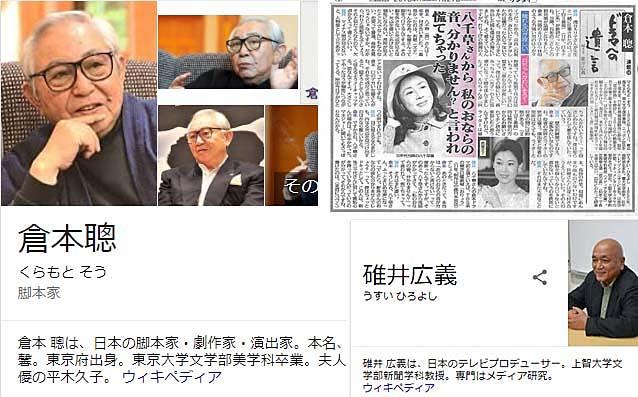 倉本聰『ドラマへの遺言』有名俳優結婚秘話や「おなら」の話も…