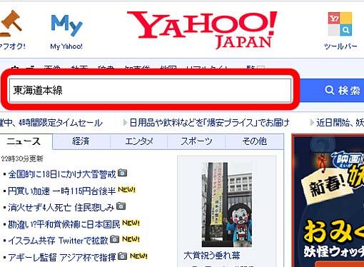 検索窓から「東海道本線」
