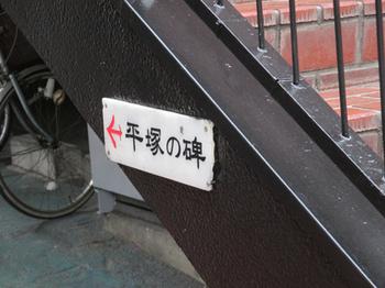 バーミヤンの階段にある「←平塚の碑」という案内板