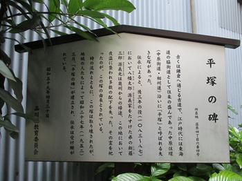 平塚の碑の説明板