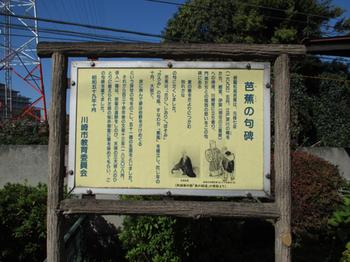川崎市教育委員会の解説板