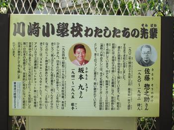 川崎小學校わたしたちの先輩