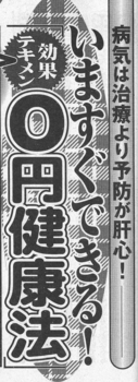 0円健康法・週刊大衆