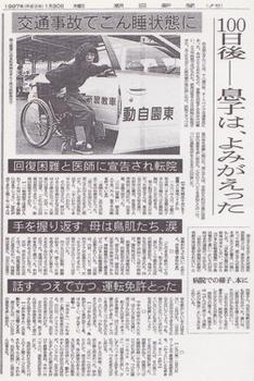 『朝日新聞』1997年1月30日付