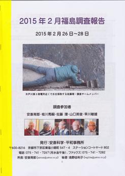 2015年2月福島放射能調査報告書