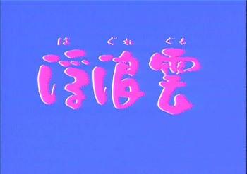『浮浪雲』第1話より