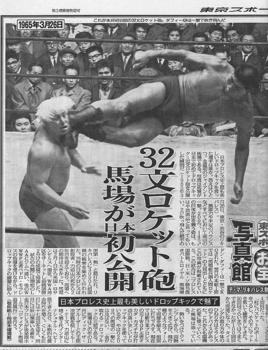『東京スポーツ』(2015年1月30日付)