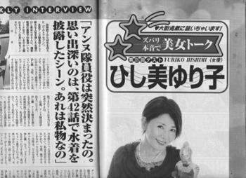 ひし美ゆり子インタビュー.png