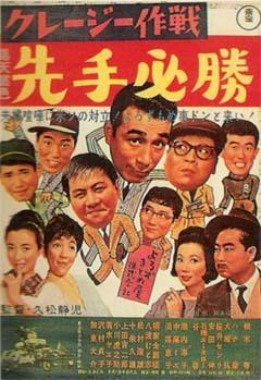 『クレージー作戦先手必勝』ポスター