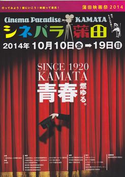 第2回蒲田映画祭、シネパラ蒲田