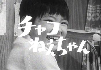 チャコねえちゃん・タイトル