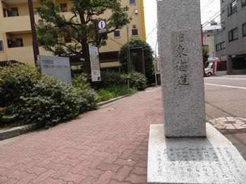 三原通り石碑.jpg