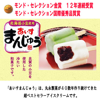 丸永製菓のあいすまんじゅう