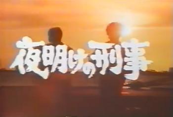 夜明けの刑事.png
