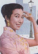 新珠三千代