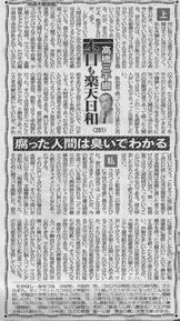 東スポ1115高橋三千綱.png