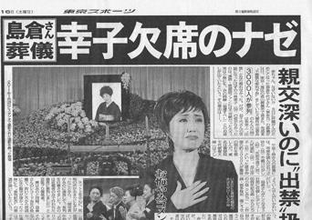 小林幸子島倉千代子さんの葬儀に出られなかった理由
