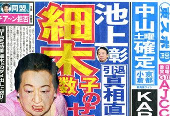池上彰問題「東京スポーツ」(2011年1月22日付)より