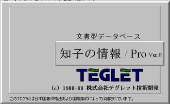 知子の情報.png