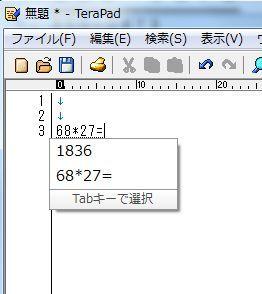 計算.jpg