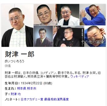 財津一郎の画像 p1_1