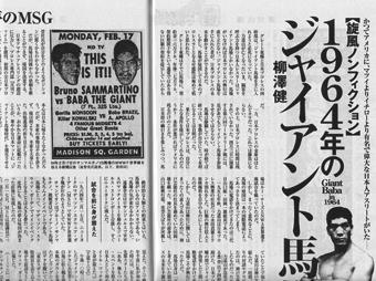 週刊大衆4月28日号.png