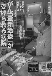 週刊現代・がん治療