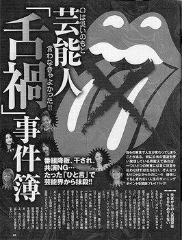 芸能人「舌禍」事件簿