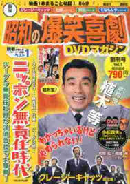 東宝昭和の爆笑喜劇DVDマガジン
