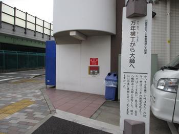 大師道入口の解説板
