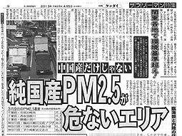 純国産PM2.5が危ないエリア