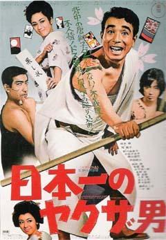 日本一のヤクザ男