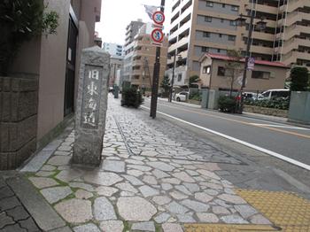 旧東海道の碑
