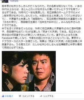 松木ひろし訃報