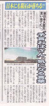 「日刊ゲンダイ」(2月19日付)