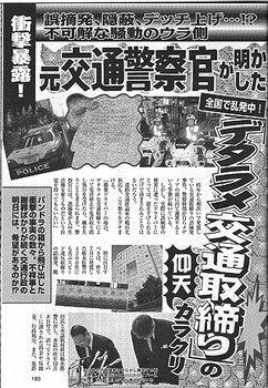 『週刊大衆』(4月22日号)