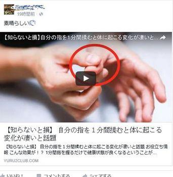 爪もみ健康法