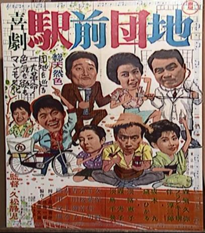 喜劇駅前団地