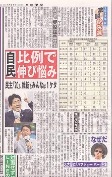 「夕刊フジ」7月20日付