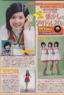 70'S80's 懐かしのアイドル20人