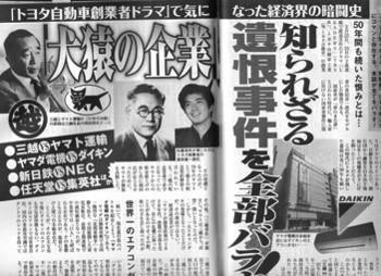 アサヒ芸能・犬猿企業.png
