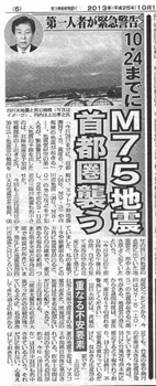 ゲンダイ・地震雲1017.png