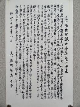 久が原出世観音菩薩堂の由来.jpg