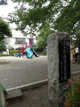 久が原南台児童公園.jpg