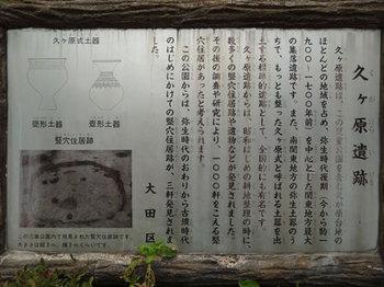 久が原遺跡.jpg