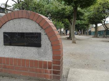呑川緑地公園.png