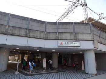 多摩川駅東口.png