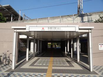 多摩川駅西口.png