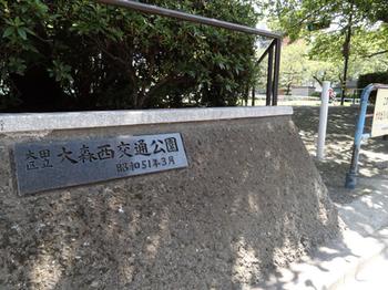 大森西交通公園.png