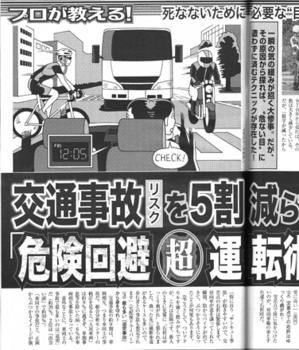 大衆・交通事故.png